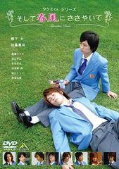 送料無料有/[DVD]/タクミくんシリーズ そして春風にささやいて/邦画/BCBJ-3266