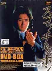 送料無料有/[DVD]/太陽にほえろ! スコッチ&ボン編 I DVD-BOX 「スコッチ登場」 [初回限定生産]/TVドラマ/VPBX-11928
