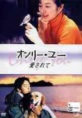 送料無料/[DVD]/オンリー・ユー 〜愛されて〜 DVD-BOX/TVドラマ/VPBX-12904