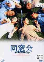 送料無料有/[DVD]/同窓会 DVD-BOX/TVドラマ/VPBX-11961