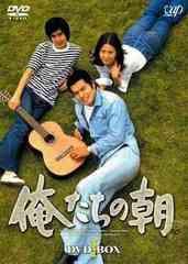 送料無料/[DVD]/俺たちの朝 DVD-BOX 1/TVドラマ/VPBX-12931