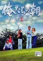 送料無料/[DVD]/俺たちの朝 DVD-BOX 2/TVドラマ/VPBX-12932