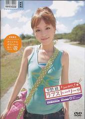 送料無料有/平野綾/ラブストーリー/PCBG-10980