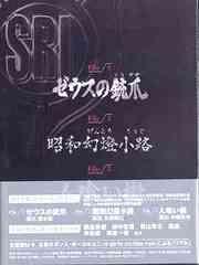 送料無料有/[DVD]/怪奇大作戦 セカンドファイル 豪華版 [2DVD+1CD]/特撮/VPBX-15406