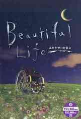 送料無料有/[DVD]/ビューティフルライフ ふたりでいた日々 DVD-BOX/TVドラマ/PIBD-7007