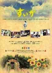 送料無料/[DVD]/すいか DVD-BOX/TVドラマ/VPBX-11978