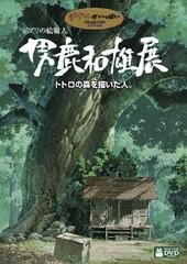 送料無料有/ジブリの絵職人 男鹿和雄展 トトロの森を描いた人。/趣味教養/VWDZ-8110