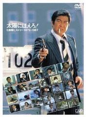 送料無料有/太陽にほえろ! 七曲署ヒストリー 1972-1987/TVドラマ/VPBX-12787