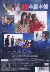 送料無料有/[DVD]/怨み屋本舗/TVドラマ/VPBX-12972