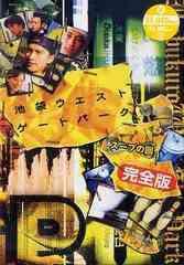 送料無料有/[DVD]/池袋ウエストゲートパーク スープの回 完全版 [通常盤]/TVドラマ/PIBD-7310