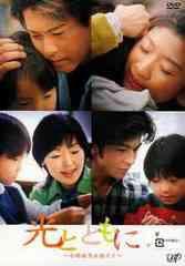 送料無料有/光とともに・・・ 〜自閉症児を抱えて〜 DVD-BOX/TVドラマ/VPBX-11999