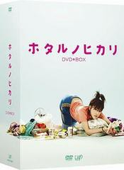 送料無料有/[DVD]/ホタルノヒカリ DVD-BOX/TVドラマ/VPBX-13943