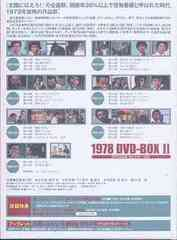 送料無料/[DVD]/太陽にほえろ! 1978 DVD-BOX II [限定生産]/TVドラマ/VPBX-12992
