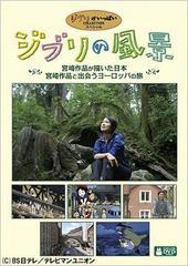 送料無料有/[DVD]/ジブリの風景 宮崎作品が描いた日本/宮崎作品と出会うヨーロッパの旅/趣味教養/VWDZ-8124