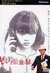 送料無料有/[DVD]/ドレミファ娘の血は騒ぐ/邦画/PIBD-7072