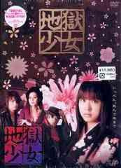 送料無料/[DVD]/地獄少女 DVD-BOX/TVドラマ/VPBX-12978