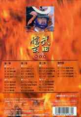 送料無料有/[DVD]/NHK大河ドラマ 武田信玄 完全版 第壱集/TVドラマ/GNBD-7056