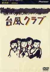 送料無料有/[DVD]/台風クラブ/邦画/PIBD-7074