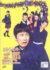 送料無料有/[DVD]/エリートヤンキー三郎 DVD-BOX/TVドラマ/VPBX-12995