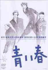 送料無料有/[DVD]/青い春/邦画/KSXD-24425