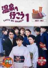 送料無料有/[DVD]/愛の劇場「温泉へ行こう」 DVD-BOX II/TVドラマ/VPBX-15910