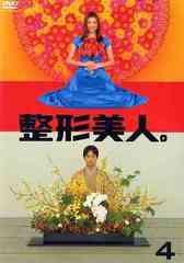 送料無料有/[DVD]/整形美人。 4/TVドラマ/PIBD-7254