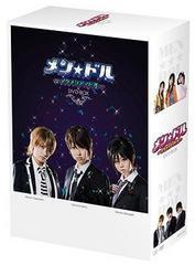 送料無料有/[DVD]/メン☆ドル 〜イケメンアイドル〜 DVD-BOX/TVドラマ/VPBX-13959