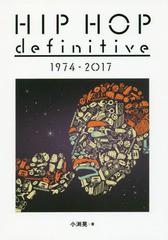 """""""ゆうメール不可/[書籍]/HIP HOP definitive (ele-king)/小渕晃/著/NEOBK-2100101"""""""