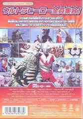送料無料有/[DVD]/ウルトラマンシリーズ誕生40周年記念DVD ウルトラマン・ヒストリー <赤の章>/特撮/BCBK-3078