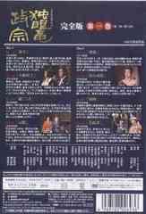 送料無料有/[DVD]/独眼竜政宗 完全版 第一巻/TVドラマ/PIBD-7371