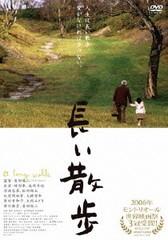 送料無料有/長い散歩 プレミアム・エディション/邦画/GNBD-7290
