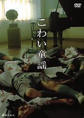 送料無料有/こわい童謡 デラックス版 表裏一体BOX/邦画/GNBD-7451