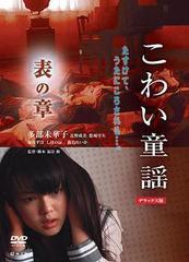 送料無料有/[DVD]/こわい童謡 表の章 デラックス版/邦画/GNBD-7452