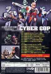 送料無料/[DVD]/電脳警察サイバーコップ Vol.2/特撮/TDV-15012D