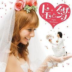 送料無料有/[CD]/トモとスザンヌ/出会えてよかった/お台場の女 [CD+DVD]/PCCA-2936