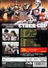 送料無料有/[DVD]/電脳警察サイバーコップ Vol.3/特撮/TDV-15013D