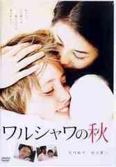 送料無料有/[DVD]/ワルシャワの秋/TVドラマ/GRVE-28063