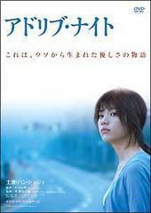送料無料有/[DVD]/アドリブ・ナイト/洋画/PCBG-51190