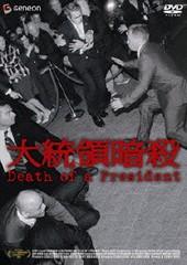 送料無料有/大統領暗殺 デラックス版/洋画/GNBF-1197