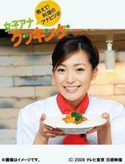 送料無料有/[DVD]/女子アナクッキング 教えて! 料理のアナとツボ Vol.2/趣味教養/MNSS-30006