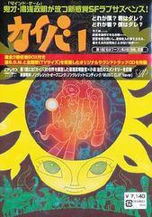 送料無料有/[DVD]/カイバ 1 [DVD+CD]/アニメ/VPBY-13083