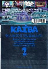 送料無料有/[DVD]/カイバ 2/アニメ/VPBY-13084