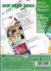 送料無料有/[DVD]/スキップ・ビート! (2)/アニメ/PCBG-51642