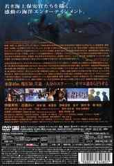 送料無料有/[DVD]/海猿 スタンダード・エディション/邦画/PCBG-50678