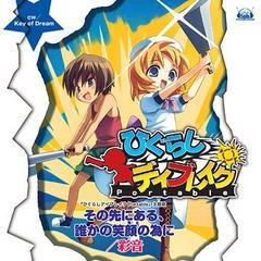 PSPソフト「ひぐらしデイブレイク Portable」主題歌: その先にある、誰かの笑顔の為に [通常盤]/彩音/FVCG-1065