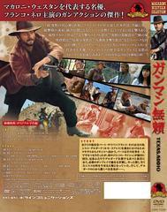 送料無料有/[DVD]/ガンマン無頼/洋画/LCDV-71243