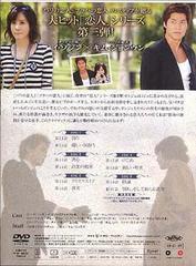 送料無料/[DVD]/恋人 BOX-II/TVドラマ/PCBG-61590