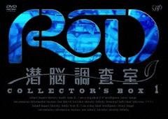 送料無料/[DVD]/RD 潜脳調査室 COLLECTOR'S BOX 1 [3DVD+CD]/アニメ/VPBY-13927