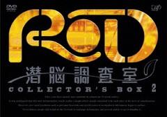 送料無料/[DVD]/RD 潜脳調査室 COLLECTOR'S BOX 2 [3DVD+CD]/アニメ/VPBY-13928
