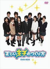 送料無料有/正しい王子のつくり方 DVD-BOX/TVドラマ/PCBG-60960